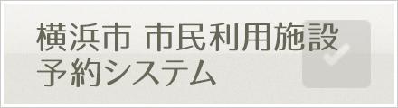 横浜市 市民利用施設予約システム